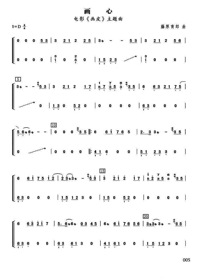 古筝独奏:画心-3
