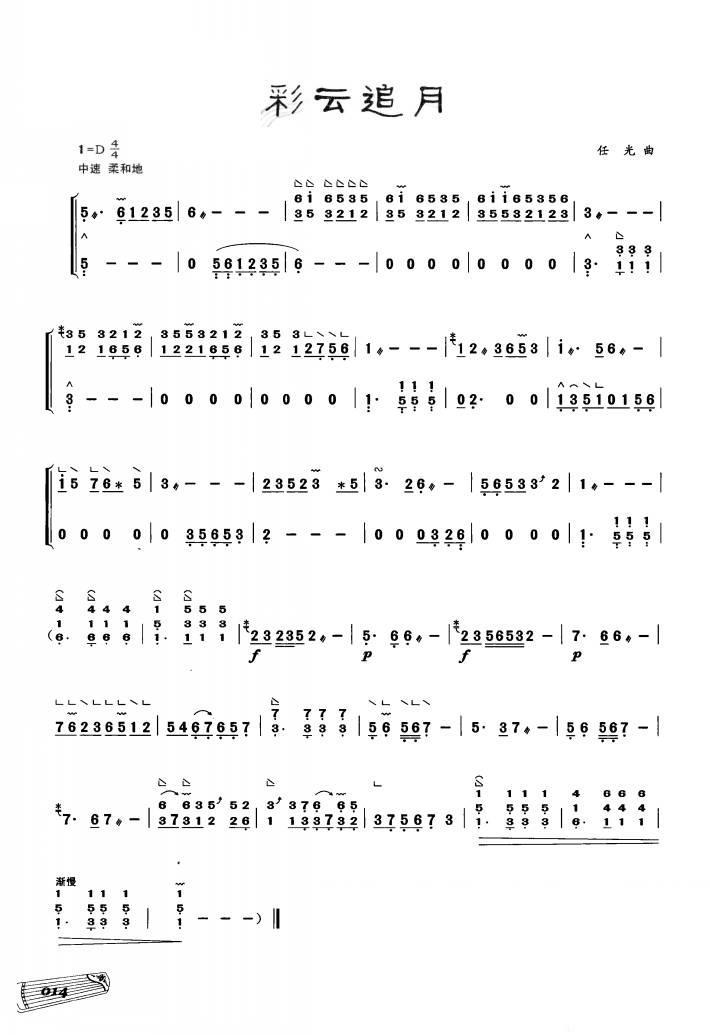 古筝独奏:彩云追月-1